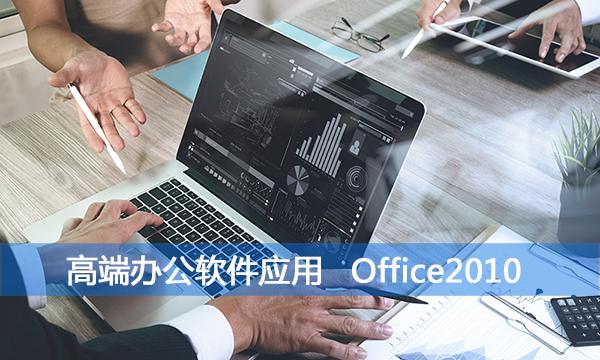 MS Office 2010办公软件应用