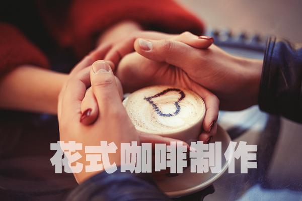 花式咖啡制作